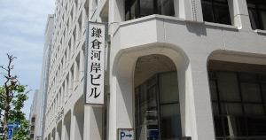鎌倉河岸ビル