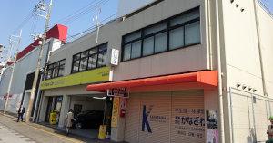 姫路KSビル