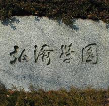 【弘済学園】<br>こうさい療育セミナー