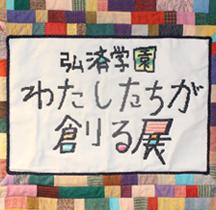 【弘済学園】<br>わたしたちが創る展